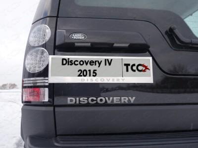 Рамка номера из нержавеющей стали (TCC) для Land Rover Discovery, к-т 2 шт.