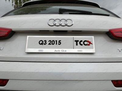 Рамка номера из нержавеющей стали (TCC) для Audi Q3 2011-н.в., к-т 2 шт.