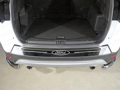 Накладка на задний бампер защитная из нержавеющей стали в ассортименте для Ford Kuga 2016- н.в., (TCC)